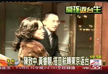 〈獨家〉陳致中,黃睿靚 7:30搭日亞航返臺│TVBS新聞網