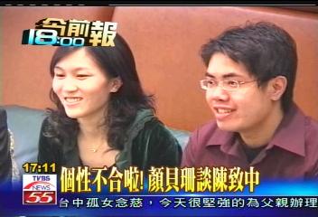 笑談陳致中! 顏貝珊:祝福他│TVBS新聞網
