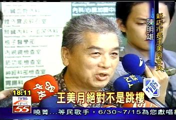 王美月墜樓重傷 夫:非第一次勸架│TVBS新聞網