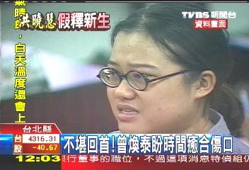 洪曉慧獲釋 曾煥泰家人道恭喜│TVBS新聞網