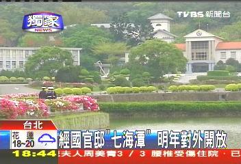 〈獨家〉經國官邸「七海潭」 海軍將對外開放│TVBS新聞網