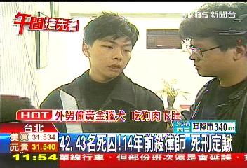 42,43名死囚!14年前殺律師 死刑定讞│TVBS新聞網