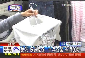 〈獨家〉免烘!快速乾衣 「十字衣架」省時50%│TVBS新聞網