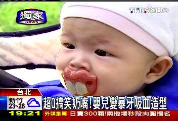 〈獨家〉超Q搞笑奶嘴! 嬰兒變暴牙吸血造型│TVBS新聞網