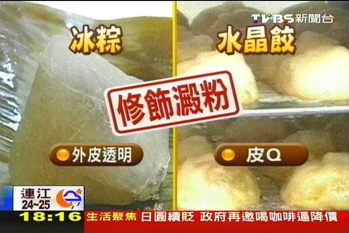 黑心澱粉/〈獨家〉添加「修飾澱粉」? 水晶餃、冰粽遭鎖定│TVBS新聞網