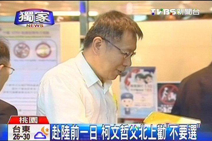 〈獨家〉被拒5年!柯文哲赴陸 見解放軍高官│TVBS新聞網