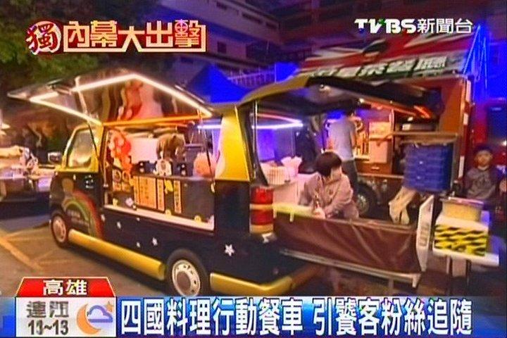 〈獨家〉4國料理行動餐車 引饕客粉絲追隨│TVBS新聞網