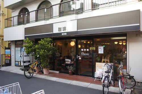 珈琲館(江古田) – チャリカフェ