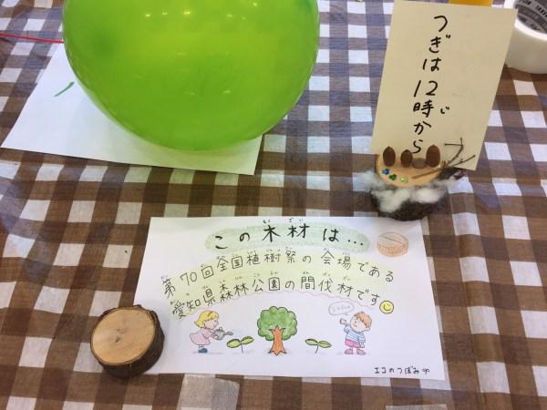 【エコのつぼみ】 植樹祭1年前記念イベント