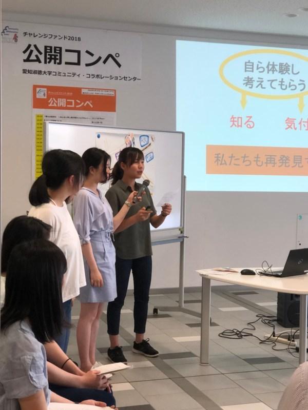 チャレンジファンド2018公開コンペ