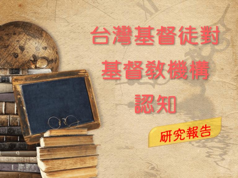 台灣基督徒對基督教機構認知