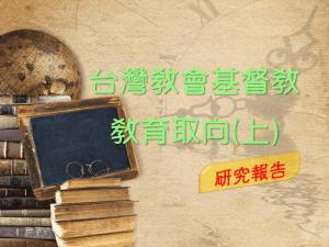 台灣教會基督教教育取向調查報告(上)