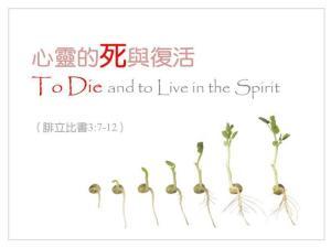 心靈的死與復活