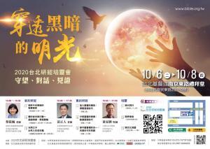 2020台北研經培靈會