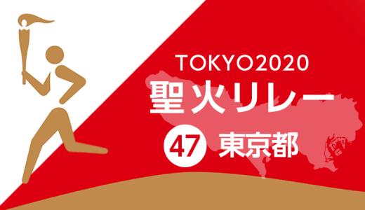 東京2020聖火リレー東京都のルートや芸能人ランナーは?一般応募方法も!