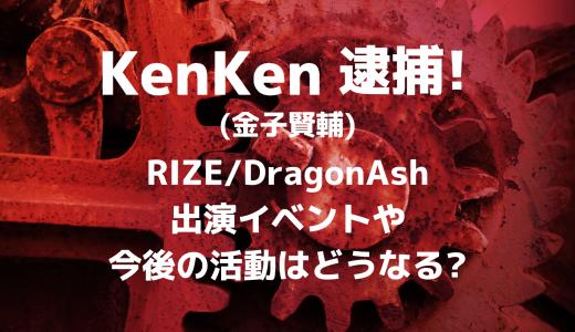 Kenken(金子賢輔)RIZE/DragonAsh出演イベントや今後の活動はどうなる?