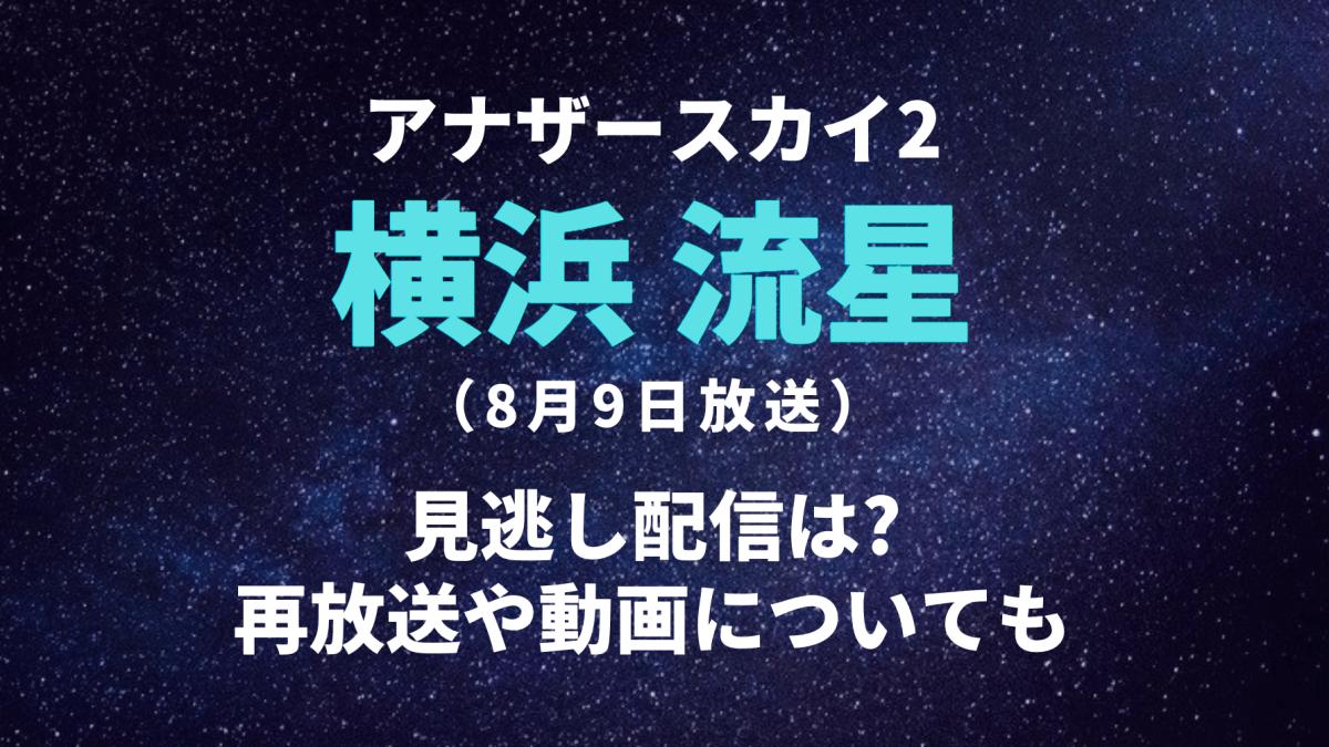 スカイ 横浜 流星 アナザー