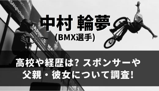中村輪夢(BMX)高校や経歴は?スポンサーや父・彼女についても調査!
