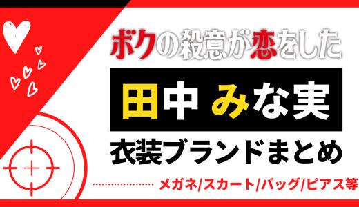 ボク恋|田中みな実の衣装ブランドまとめ!メガネ/スカート/バッグ/ピアス等