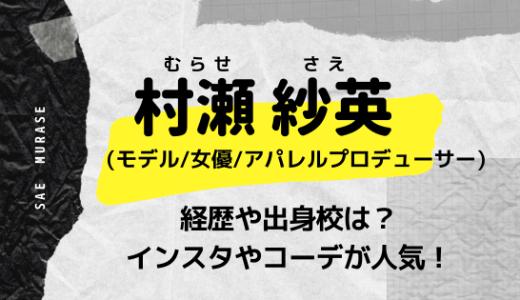 村瀬紗英(さえぴぃ)の経歴や出身校は?インスタやコーデが人気!