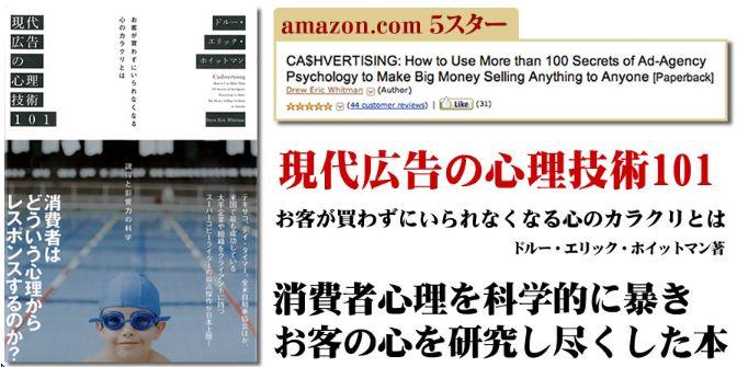 現代広告の心理技術101 amazon 楽天 口コミ 内容