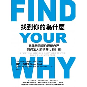 find-your-why