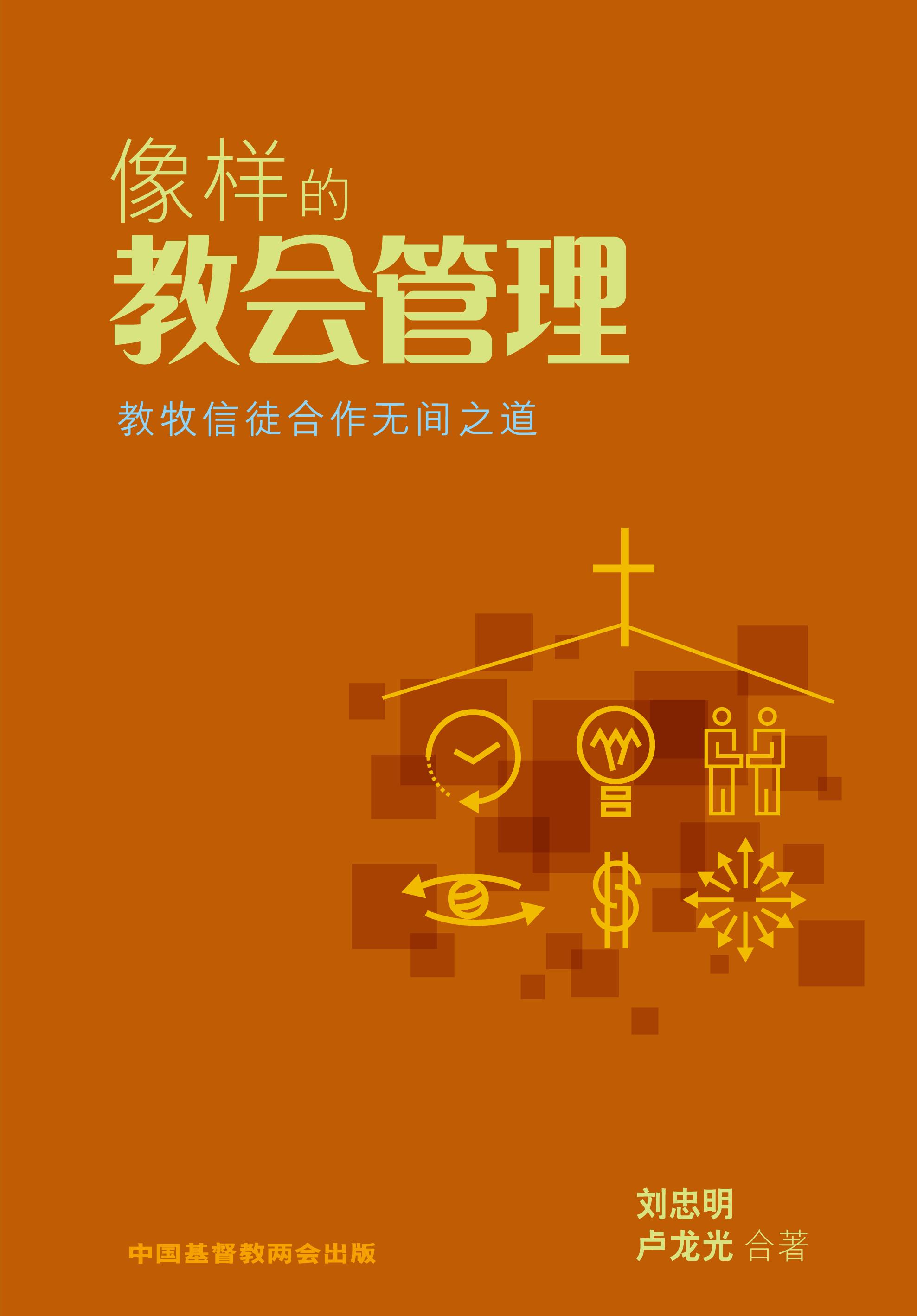 內地出版:像樣的教會管理 (簡體)   展望中華