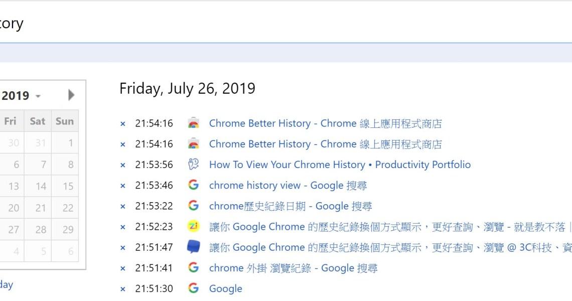 Chrome Better History查詢瀏覽紀錄
