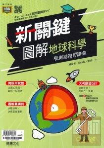 2022學測地球科學