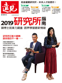 2019研究所指南