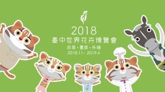 2018花卉博覽會石虎
