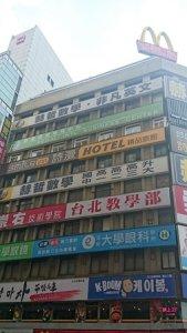 台北的補習街