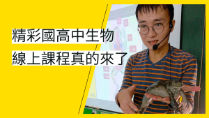 Read more about the article 國中生物免費線上課程100%