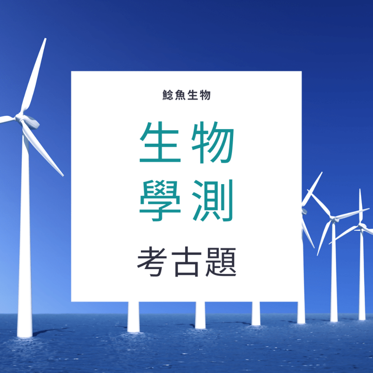 Read more about the article 尋找生物學測考古題100%