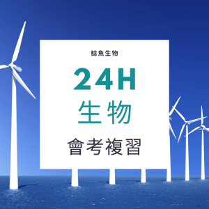 Read more about the article 24H生物會考複習