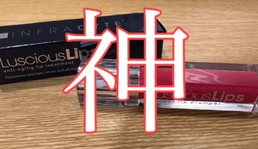 【Lusciouslips(ラシャスリップス)】口紅アレルギーの私が使えるリップコスメをご紹介