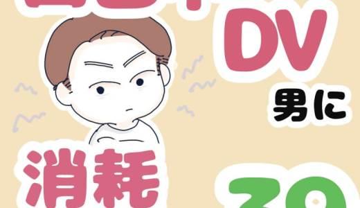 自己中DV男に消耗した話【39】