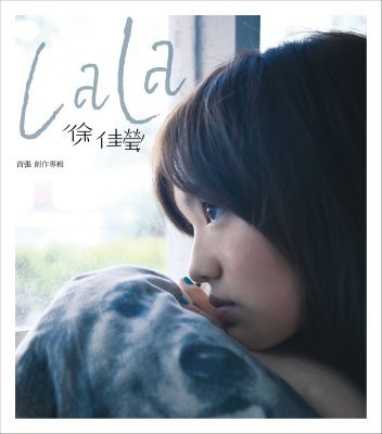徐佳瑩 – 首張創作專輯 | ccollonmo's Blog