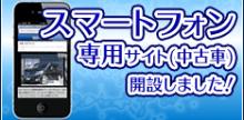 スマートフォン 専用サイト(中古車)開設しました!