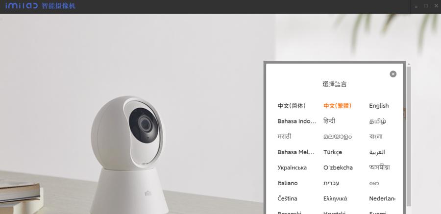 Mi-home-camera-software-language-options