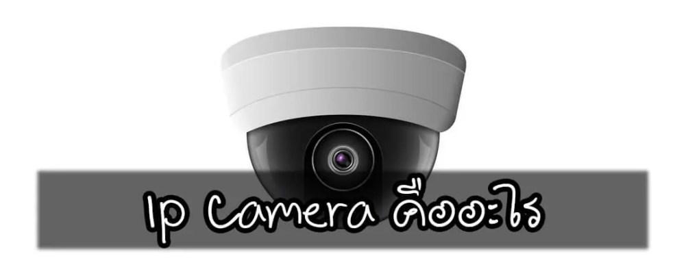 ip camera คืออะไร