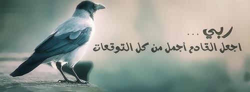 صور غلاف دينيه اجمل الصور الدينيه كغلاف للفيس بوك كيوت