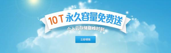 Tencent ofrecerá sus 10 TB gratuitos a todo el mundo a principios del 2014