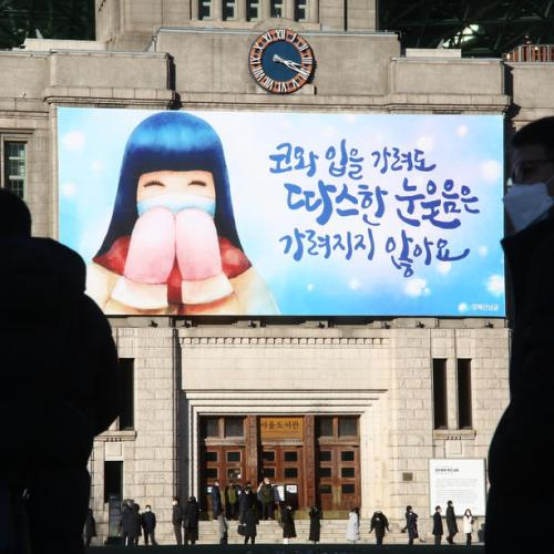 Seoul to ban gatherings of five people or more