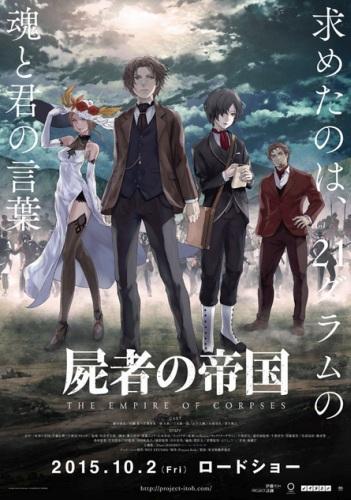 Shisha No Teikoku Download : shisha, teikoku, download, Shisha, Teikoku, (720p, BD-550MB), Download, AnimeOut