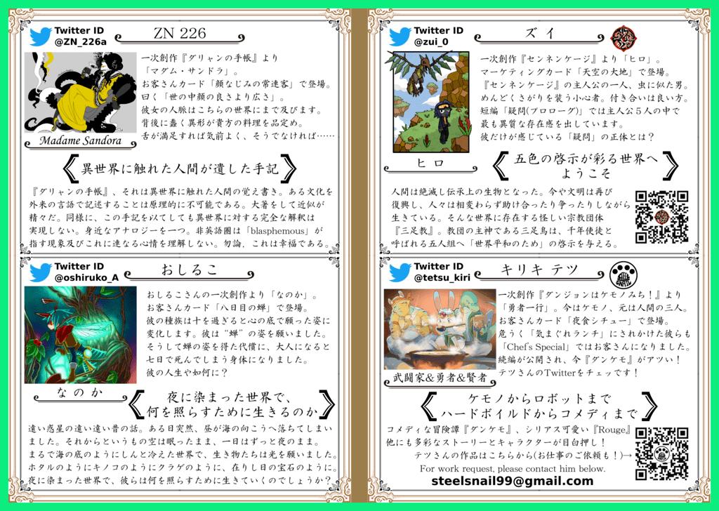 f:id:Akatsuki-No-9:20190210160455p:plain