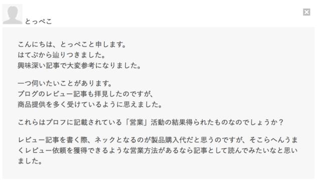 f:id:Daisuke-Tsuchiya:20161003114958p:plain