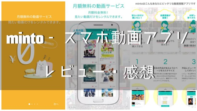 「minto - スマホ動画アプリ」レビュー