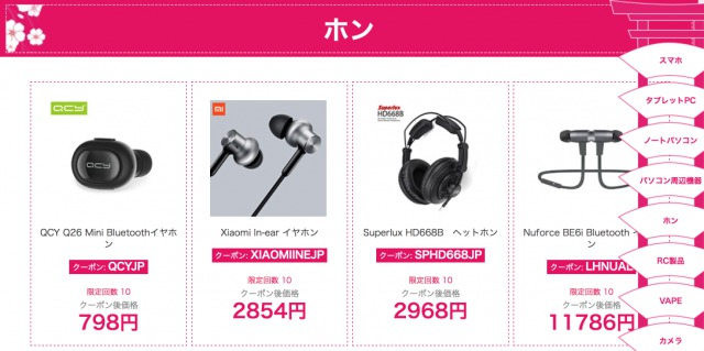 gearbest spring saleヘッドフォン