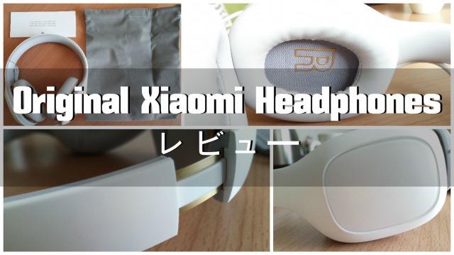 Original Xiaomi Headphones(シャオミ ヘッドフォン)レビュー!